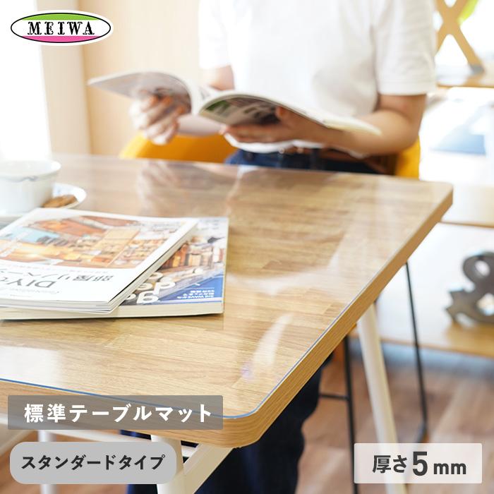 テーブルに合わせてオーダーできる透明テーブルマット テーブルクロス オーダー10 714円~ 透明テーブルマット ビニール製 お得 オーダーサイズ 5mm厚__otm-mg-5mm NEW売り切れる前に☆ 標準
