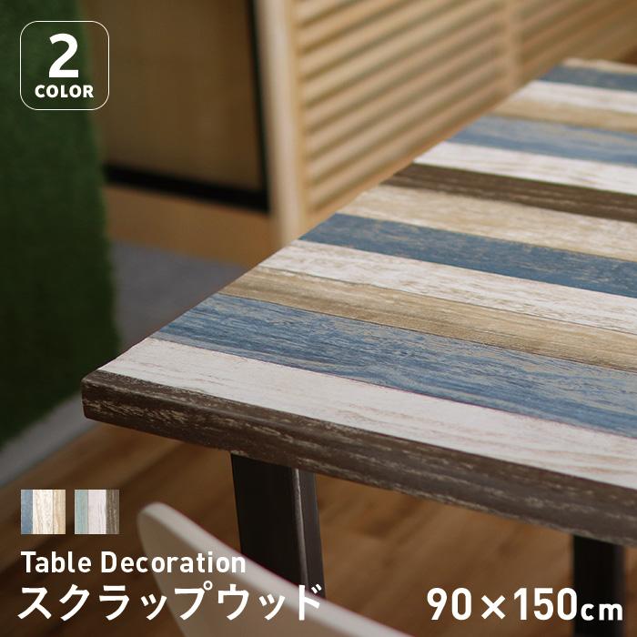 激安セール 貼ってはがせるテーブルクロス 即日出荷 防水性に優れてお手入れも簡単 テーブルクロス 貼ってはがせるテーブルデコレーション BL 90cm×150cm スクラップウッド GR__td-sc-002-