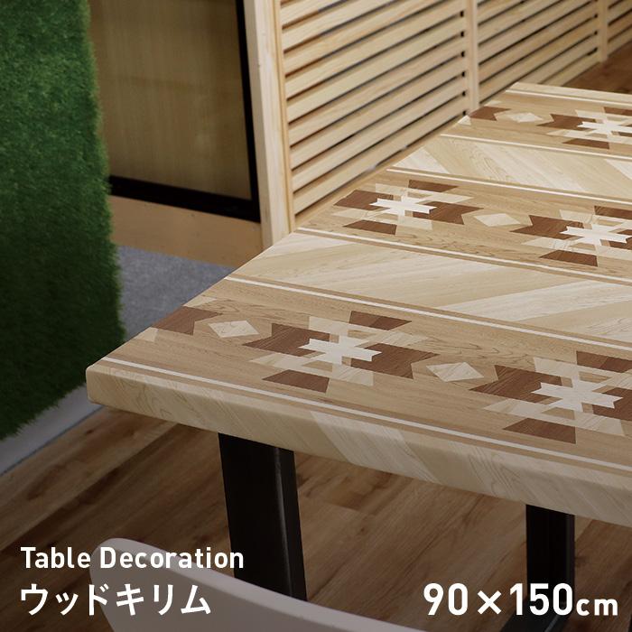 貼ってはがせるテーブルクロス 激安☆超特価 防水性に優れてお手入れも簡単 テーブルクロス ウッドキリム 90cm×150cm__td-wk-002 貼ってはがせるテーブルデコレーション 正規激安