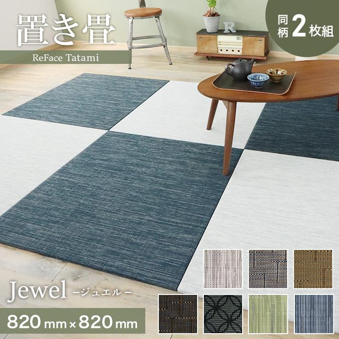【置き畳】高機能置き畳 ReFace Tatami Jewel 820×820×約15mm厚 同柄2枚セット*01 02 03 04 05__refa-2-ta00
