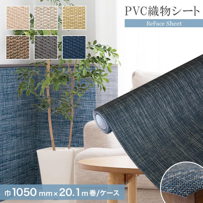 【置き畳】高機能PVC織物シート ReFace Sheet Grace 巾1050mm×20.1m巻*11 12 13 14 15 16__refa-sh00
