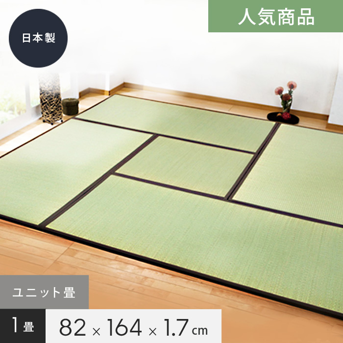 返品交換不可 国産い草100%軽量タイプで持ち運びもラクラク 置き畳 ユニット畳 天竜 1畳 BR 82×164×1.7cm__uni-tenryu-164 新作 人気