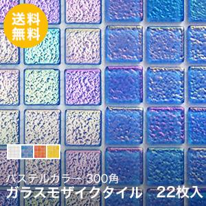 ガラスモザイクタイル パステルカラー 300角 1ケース(22枚入り:2平米)*B1 B2 R1 Y3__it-md-