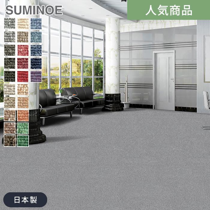 事務所やオフィスにおすすめの床材 タイルカーペット スミノエ NEW 即納最大半額 ECOS PX-3001 PX-3000シリーズ PX-3025