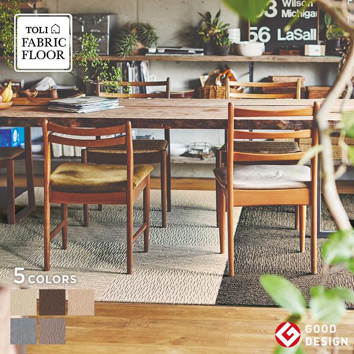 人気の東リ住宅用タイルカーペット 10枚以上1枚単位で販売 【タイルカーペット】【裏面吸着 タイルカーペット】 東リ ファブリックフロア スクエア2100 サイザループ*FF2101 FF2102 FF2103 FF2104 FF2106