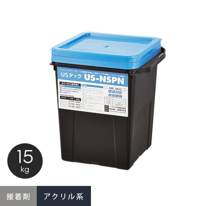 【タイルカーペット】USタック(アクリル系) 15kg/ペール US-NSPN 15kg__us-nspn