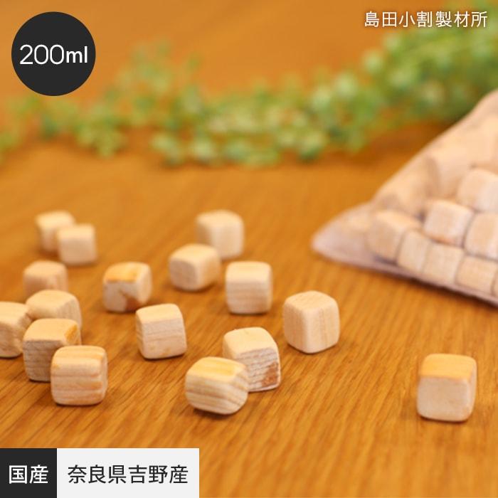 2020新作 正規激安 ガーデンニングやインテリアの芳香剤として 用途いろいろ 奈良県吉野産 200ml__h-cube-200ml ひのきキューブ