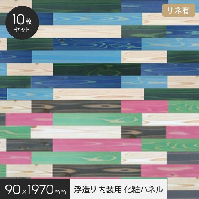 UROCO 浮造り 内装用 化粧パネル L (10枚セット) サネ有*U1 U2 U3 U4 U5 U6 U7 U8 U9 U10 U11 U12__uroco-lsa-