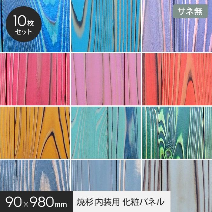 UROCO 焼杉 内装用 化粧パネル M (10枚セット) サネ無*Y1 Y2 Y3 Y4 Y5 Y6 Y7 Y8 Y9 Y10 Y11 Y12__uroco-msn-