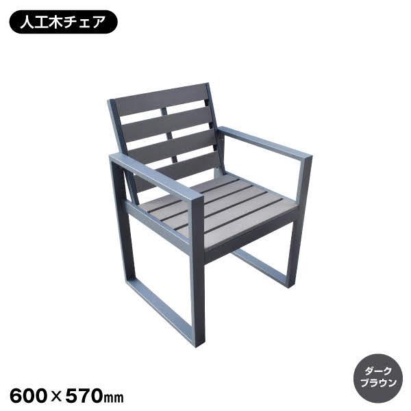【エクステリア】人工木 チェア(DB)__aks-25814