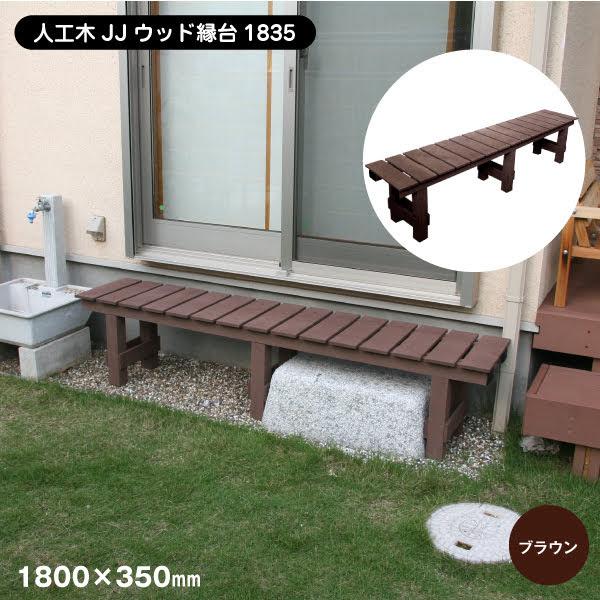 【エクステリア】腐らない人工木ウッド縁台 長さ180cm奥行き35cm高さ40cm__aks-54633
