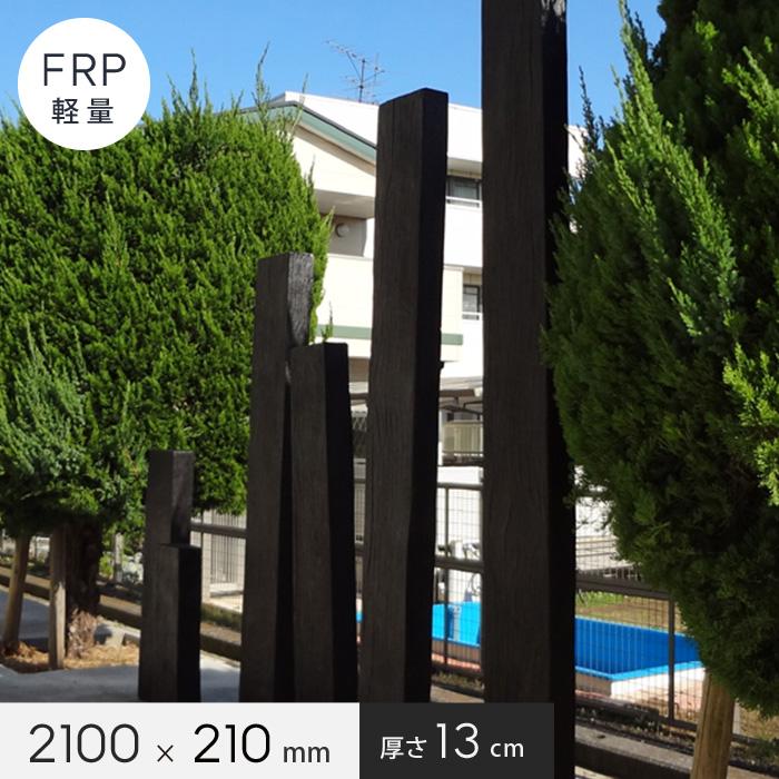 【エクステリア】FRP軽量枕木(厚み13cmタイプ) 長さ210cm 幅21cm 厚さ13cm__aks-65455