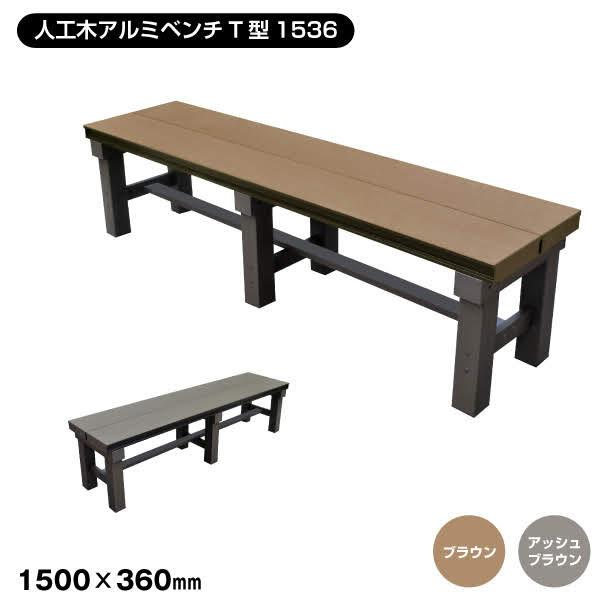 【エクステリア】【T型シリーズ】人工木アルミベンチ 長さ150cm×幅36cm×高さ40cm*BR AB__aks25692-