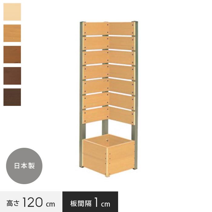 【エクステリア】樹脂プランターと目隠しフェンスの合わせ技!簡単設置 【樹脂製】ボックス付きコーナーフェンス 1cm間隔 幅36cm×高さ120cm*WH PI LB CO DB__co-1201-