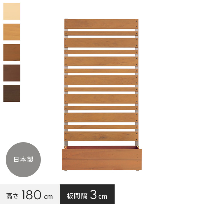 【エクステリア】樹脂お庭の目隠し、ガーデニングに!簡単設置 【樹脂製】ボックス付きフェンス マルチボーダー 3cm間隔 幅90cm×高さ180cm*WH PI LB CO DB__fe-m1803-