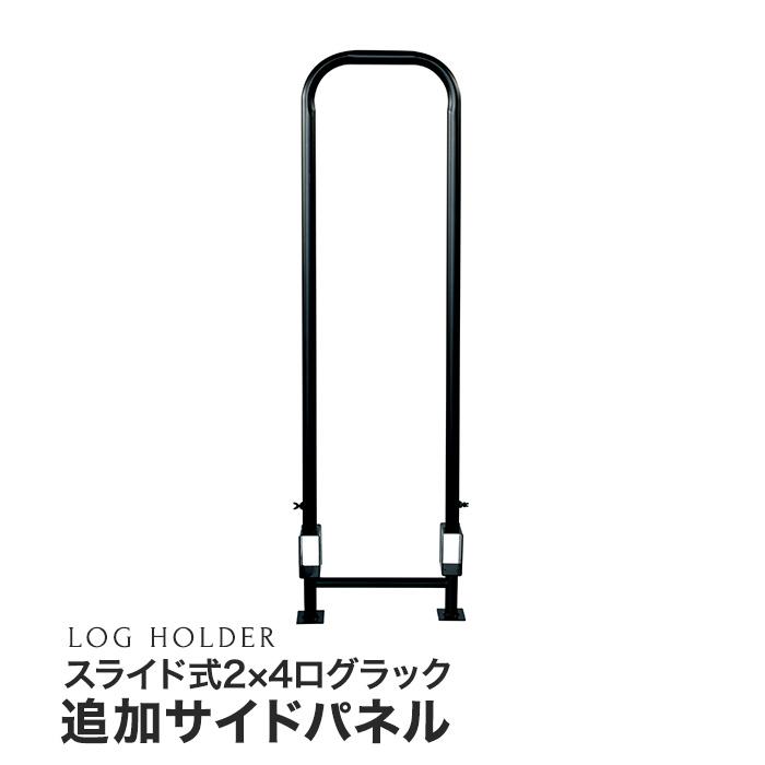 暖炉 薪ストーブ用アクセサリー カントリー調インテリアにも ログホルダー スライド式2×4ログラック 全品最安値に挑戦 PA8315R-3__dw-pa8315r-3 セール開催中最短即日発送 追加サイドパネル