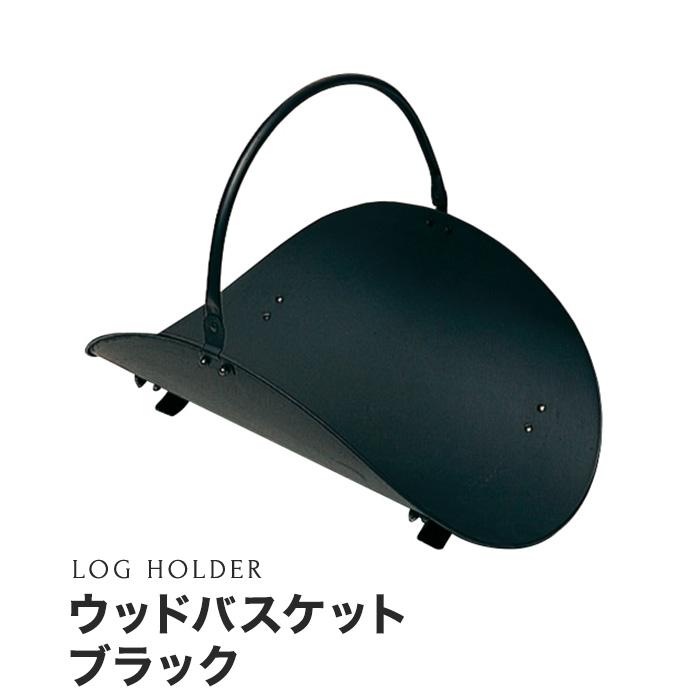 暖炉 薪ストーブ用アクセサリー カントリー調インテリアにも 在庫処分 ログホルダー PA8355__dw-pa8355 ウッドバスケットブラック 未使用品