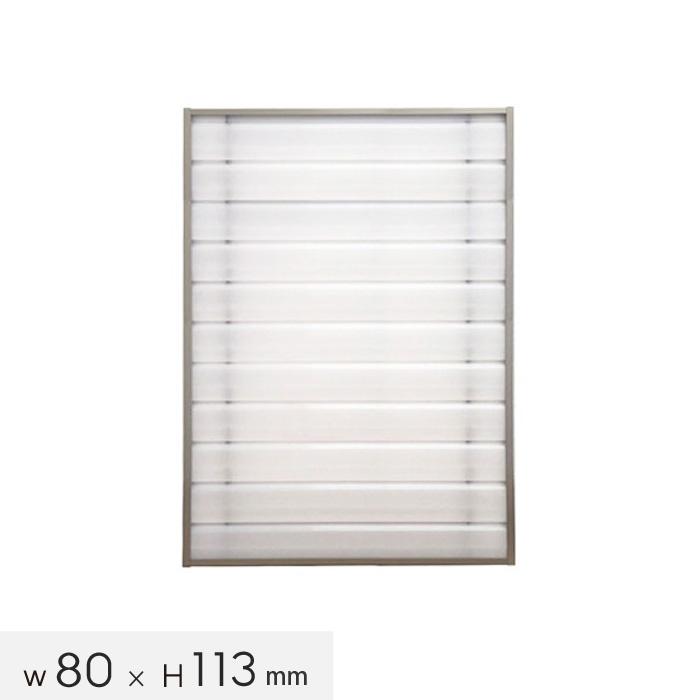 【エクステリア】窓の格子に取り付けられる目隠しスクリーンパネル 幅80cm×高さ113cm__mino-sp-80113