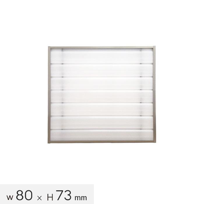 取り付け簡単 おトク 室内の見えにくい目隠しパネル エクステリア 窓の格子に取り付けられる目隠しスクリーンパネル 幅80cm×高さ73cm__mino-sp-8073 アウトレット☆送料無料