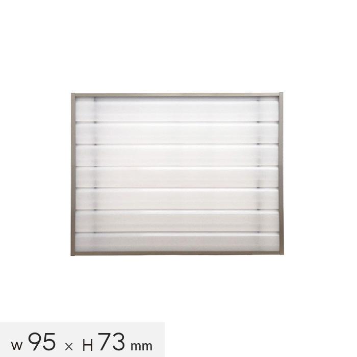 大規模セール 取り付け簡単 室内の見えにくい目隠しパネル エクステリア 窓の格子に取り付けられる目隠しスクリーンパネル 幅95cm×高さ73cm__mino-sp-9573 送料無料 一部地域を除く