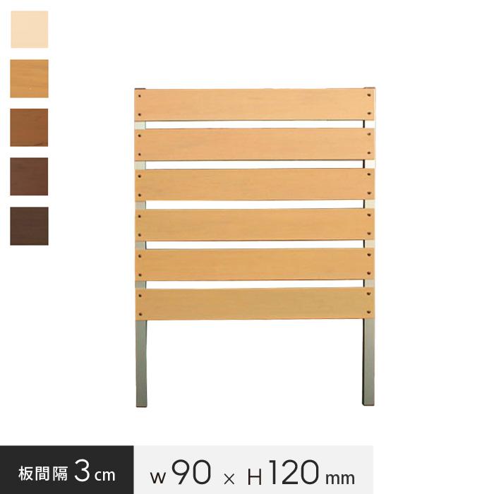 【エクステリア】お庭の目隠し、ガーデニングに! 本格DIY【樹脂製】パネルフェンス単体 スタンダード 3cm間隔 幅90×高さ120cm*WT CP LB CO DB BK__pf-s1203-