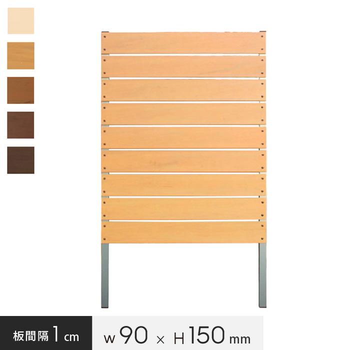 【エクステリア】お庭の目隠し、ガーデニングに! 本格DIY【樹脂製】パネルフェンス単体 スタンダード 1cm間隔 幅90×高さ150cm*WT CP LB CO DB BK__pf-s1501-