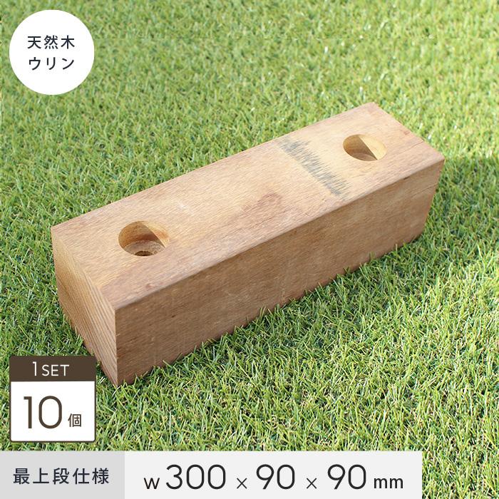 【ウッドデッキ】天然木ウリン ウリンブロック 300 【最上段仕様】【10個セット】幅300×奥行き90×高さ90__ulin-bl-300s