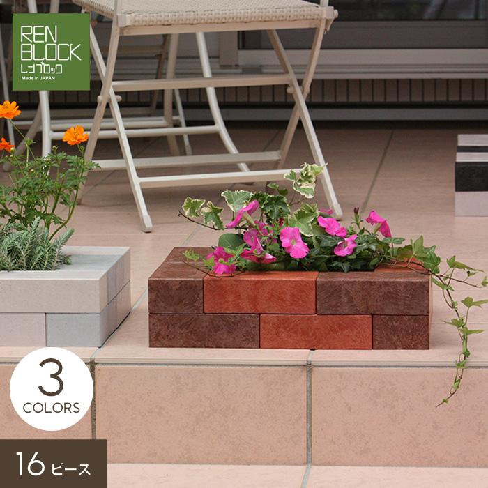 置くだけで組み立てできる 軽量でDIYしやすい煉瓦風ブロック エクステリア レンブロック どこでも花壇 予約販売 卓抜 16個セット ORA GRA__renb-doko- MON