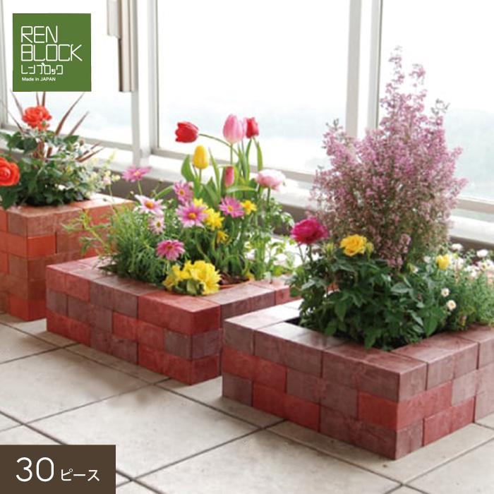 置くだけで組み立てできる 新入荷 流行 軽量でDIYしやすい煉瓦風ブロック エクステリア レンブロック 30個セット__renb-kadan キッズガーデン 花壇キット 贈呈