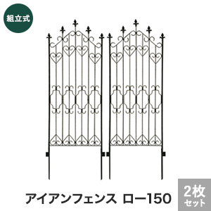 【エクステリア】新アイアンフェンス ロー150 2枚組 540×14×1500mm__dnf150-2p
