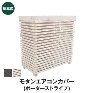 【エクステリア】モダンエアコンカバー(ボーダーストライプ) 935×425×900mm*DBR WH__mac-935bs-