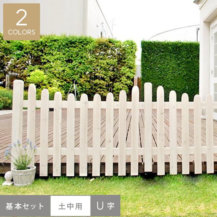【エクステリア】ピケットフェンス(U型)基本セット/土中用 1202×25×872mm*DBR WHT__sfpu1200f-ub-