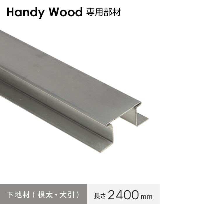 長く使い続けられる耐久性と天然木に迫るナチュラルさ デザイン 機能 コストにこだわった人工木ウッドデッキ材 ウッドデッキ ハンディウッド専用 長さ2400mm__hk-s-ih-3590-24 大引 アイハット鋼 4年保証 下地材 根太 品質検査済
