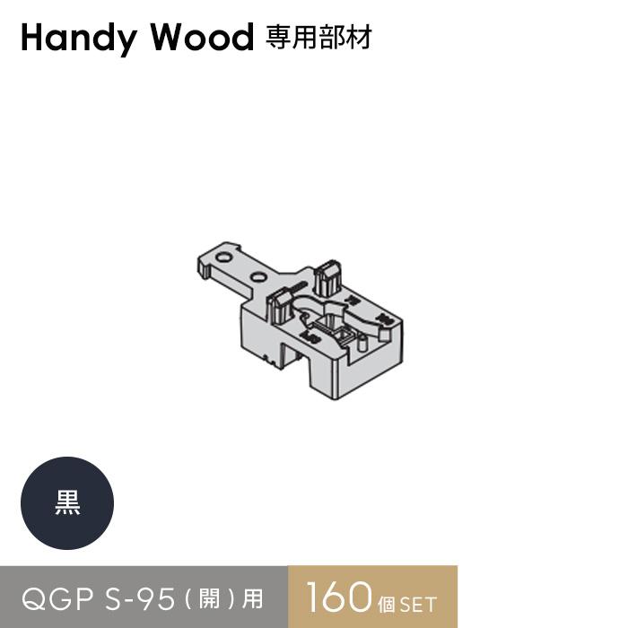 【ウッドデッキ】ハンディウッド専用 QGP S-95(開)用 (160個入り)__hs-qgp-s-160