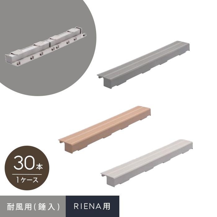 【ウッドデッキ】セキスイシステムデッキ RIENA 専用耐風部材(錘入) 30本入*NGL YB SW__nb01