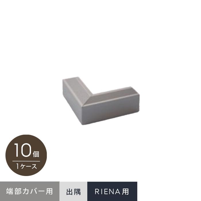 【ウッドデッキ】セキスイシステムデッキ RIENA 端部カバー材出隅材 10個入 nr02st__nr02st