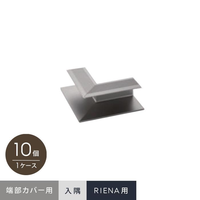 【ウッドデッキ】セキスイシステムデッキ RIENA 端部カバー材入隅材 10個入 nr03st__nr03st