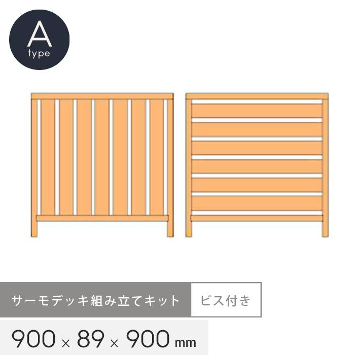 【ウッドデッキ】サーモウッド100%高品質ウッドデッキ サーモデッキ組立キット ハイフェンス (Aタイプ) Lサイズ*T Y__sxl-deck-kit05