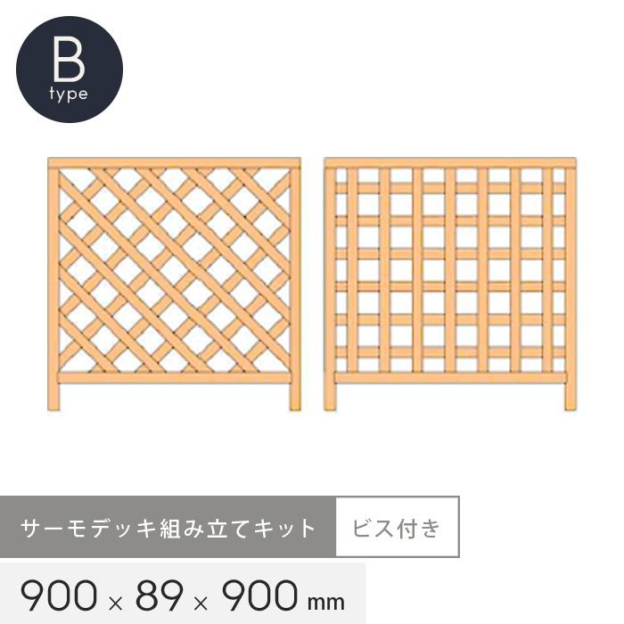 【ウッドデッキ】サーモウッド100%高品質ウッドデッキ サーモデッキ組立キット ハイフェンス (Bタイプ) Lサイズ*L K__sxl-deck-kit07