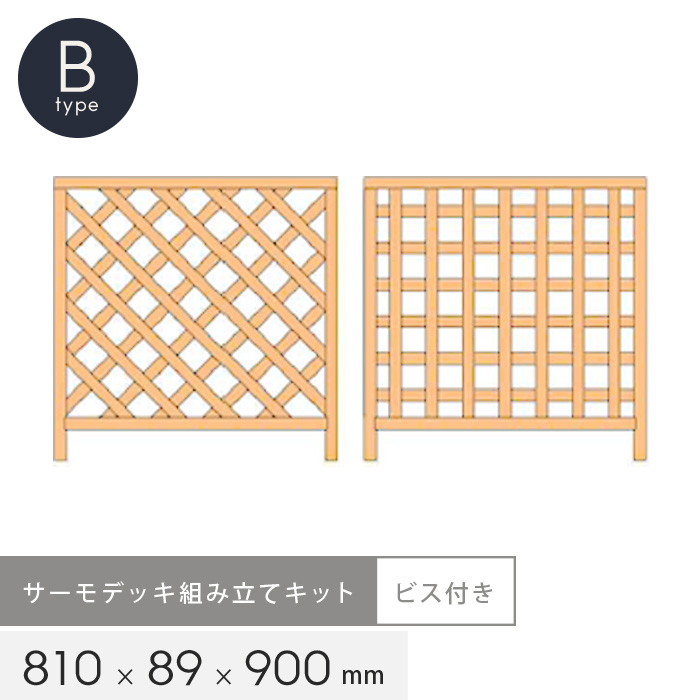 【ウッドデッキ】サーモウッド100%高品質ウッドデッキ サーモデッキ組立キット ハイフェンス (Bタイプ) Mサイズ*L K__sxl-deck-kit08