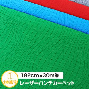 【パンチカーペット】【特徴的なデザインパターン】レーザーパンチカーペット 182cm巾×30m巻【1本売】*KLP-63 KLP-36 KLP-23 KLP-02__pc-roll-