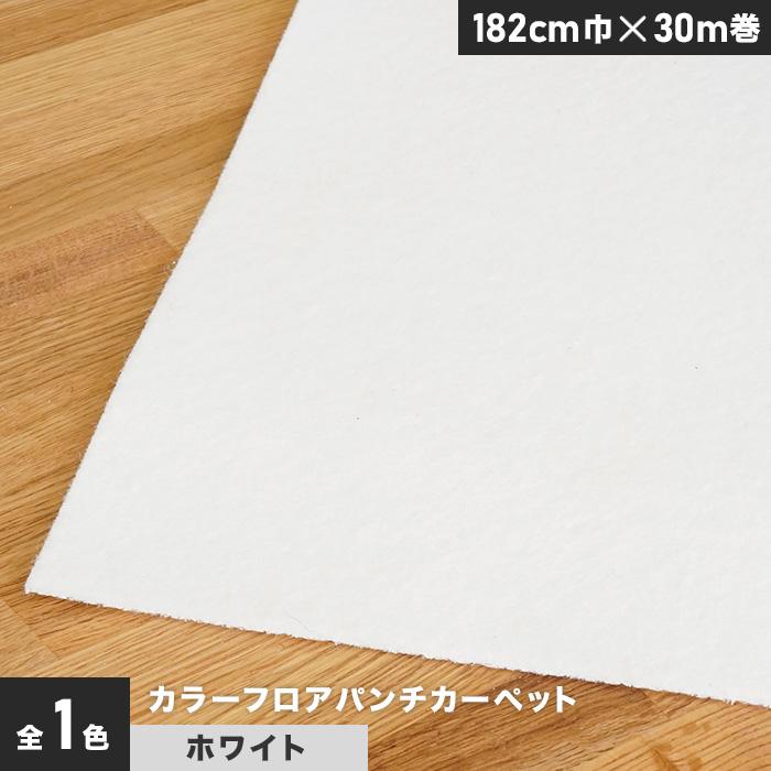 【パンチカーペット】【個人様向け】カラーフロアパンチカーペット 182cm巾×30m巻【ホワイト】【1本売】__ptcl-182-002