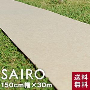 【パンチカーペット】《送料無料》パンチカーペット SAIRO 150cm×30m ベージュ【1本売り】__pc-sairo150-be