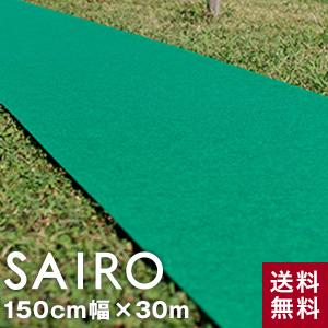 【パンチカーペット】《送料無料》パンチカーペット SAIRO 150cm×30m グリーン【1本売り】__pc-sairo150-gr