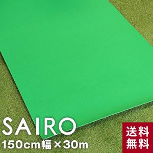 【パンチカーペット】《送料無料》パンチカーペット SAIRO 150cm×30m ライトグリーン【1本売り】__pc-sairo150-ligr
