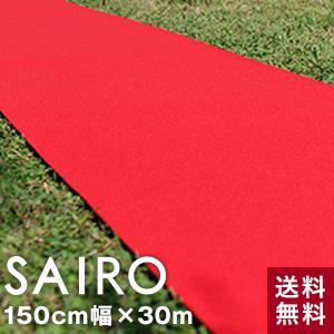 【レッドカーペット】【パンチカーペット】《送料無料》SAIRO 150cm×30m レッドカーペット【1本売り】__pc-sairo150-re