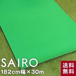 【パンチカーペット】《送料無料》パンチカーペット SAIRO 182cm×30m ライトグリーン【1本売り】__pc-sairo182-ligr