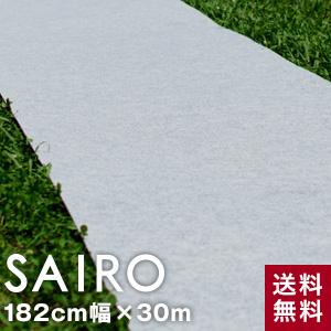 【パンチカーペット】《送料無料》パンチカーペット SAIRO 182cm×30m ホワイトグレー【1本売り】__pc-sairo182-wg