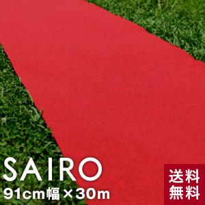 【パンチカーペット】《送料無料》パンチカーペット SAIRO 91cm×30m スカーレット【1本売り】__pc-sairo9-sc