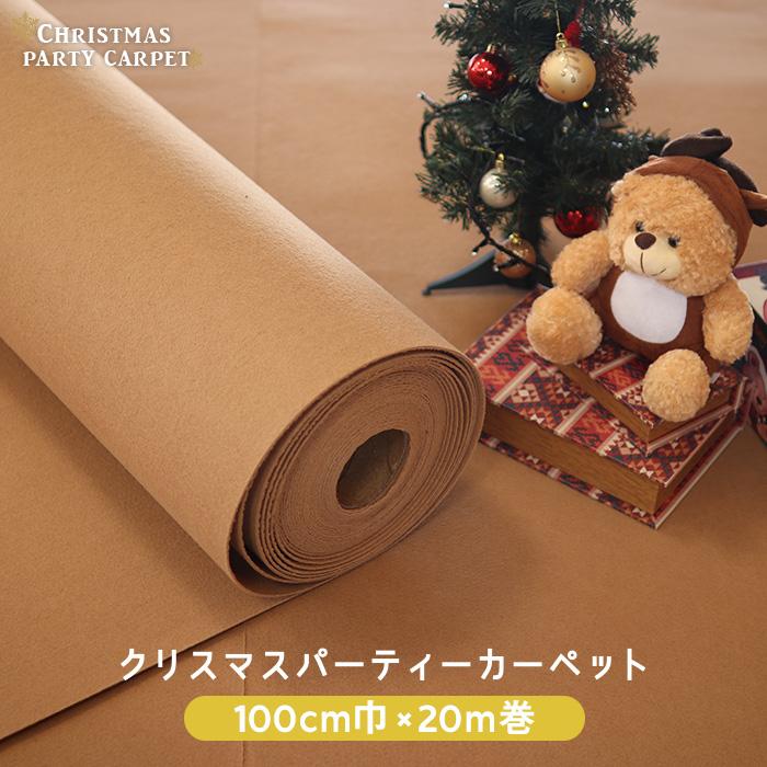 【パンチカーペット】【クリスマスパーティーカーペット】くまさんベージュ 100cm巾×20m巻 【1本売り】__pc-re8-bei100-r-